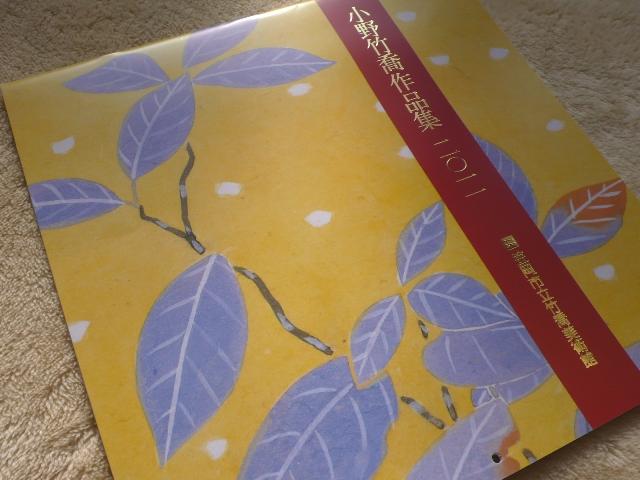 小野竹喬の画像 p1_29