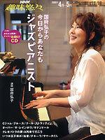 Jazzpiano_2